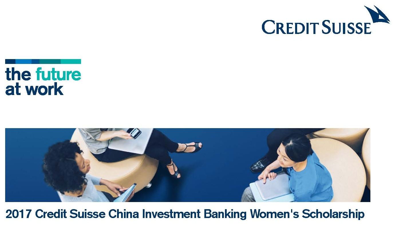 2017 Credit Suisse China Investment Banking Women's Scholarship